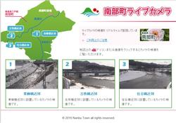 Delivery screen of Nanbu-cho river monitoring live camera