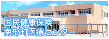 National Health Insurance Nanbu-cho medical center