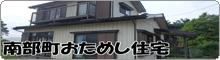 Nanbu-cho trial house