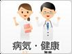 Disease, health