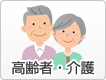 Elderly person, care