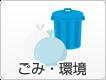 Garbage, environment