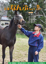 Public information nambucho May issue