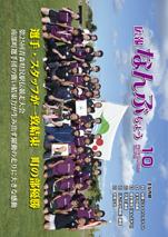 Public information nambucho October issue