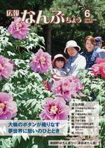 公关nambucho 5月号