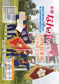 Public information nambucho August issue