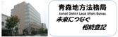 Aomori region Legal Affairs Bureau