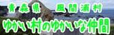 아오모리현 가자마우라무라