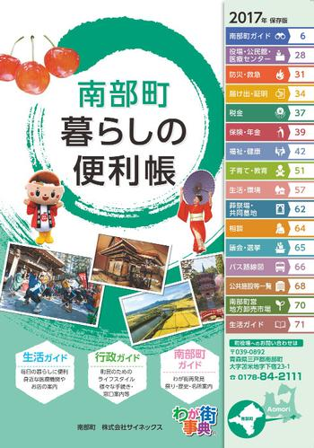 Convenience book of Nanbu-cho living