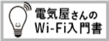Wi-Fi primer of electricity person